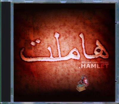 hamlet_arabi